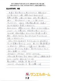 松山市平井町 A様