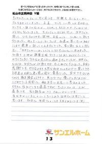 松山市正岡神田 Y様