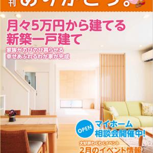 月々5万円から建てる新築一戸建て