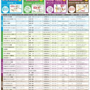 ドコママ愛媛⭐️11月日程表