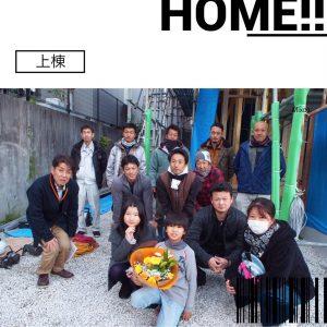 宇和島市で新築⭐️T様ファミリー上棟🌷