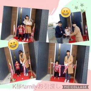 K様family引渡し🏡💕