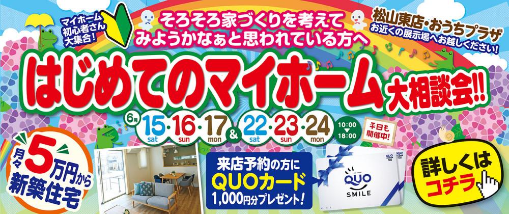 はじめてのマイホーム6月15日〜24日【松山東店・おうちプラザ】