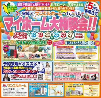 HP_matsuyama_riq239×245-0518のサムネイル