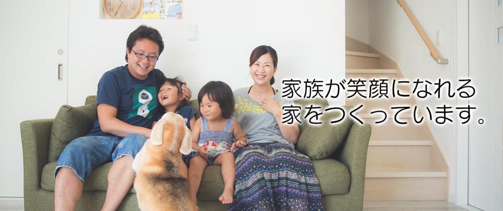 家族が笑顔になれる家をつくっています。
