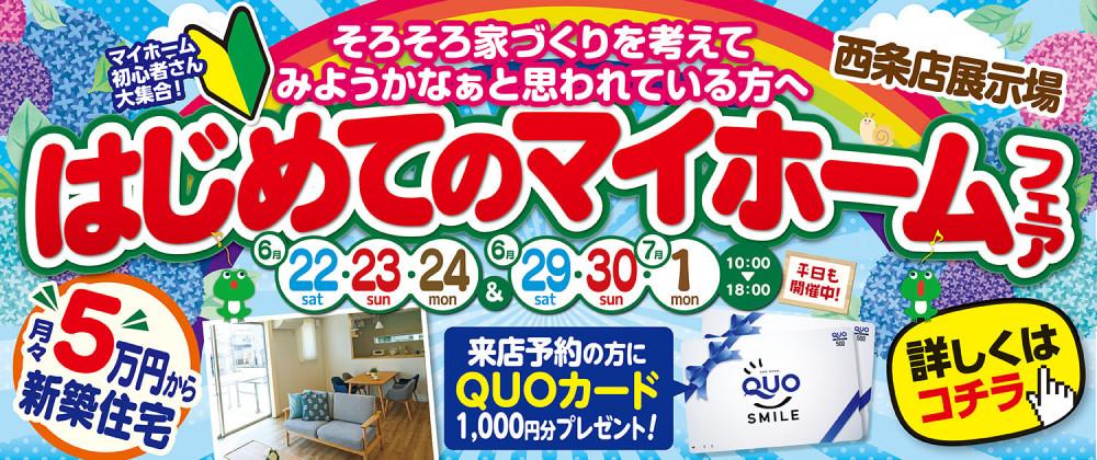 西条店イベント(6/22,23,24 & 29,30,7/1)
