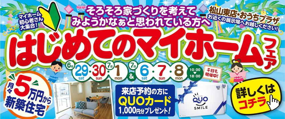 はじめてのマイホームフェア2店合同6/29-7/8