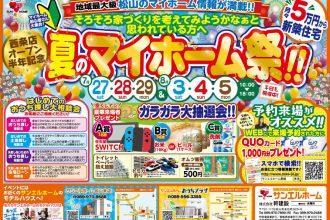 🌻🐰夏のマイホーム祭🐰🌻【2店舗合同】