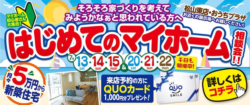 はじめてのマイホームフェア2店合同7/13-7/22