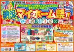 🏮✨納涼マイホーム祭🏮✨【2店舗合同】