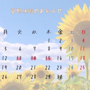 ★夏期休暇のお知らせ★