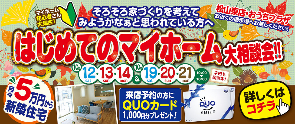 はじめてのマイホーム10/12~