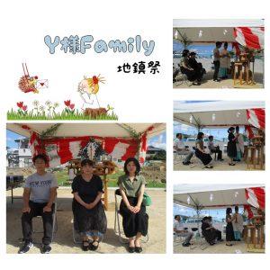 Y様Family地鎮祭🍂✨