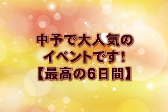 【残り1日間😲❕】プレゼントいっぱい🎁大人気イベント始まります😍【二店舗合同】