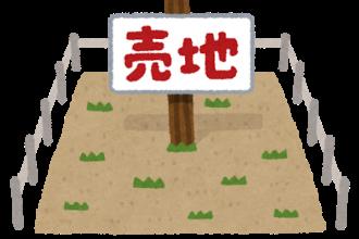 【4日間限定!!】建てたい家が建つ土地選びのコツが分かるセミナー開催!!【西条店】