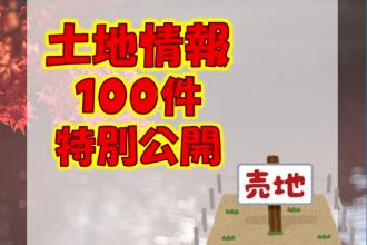 【WEB限定イベント】ネットに載っていない土地情報100件公開👀!!【二店舗合同】