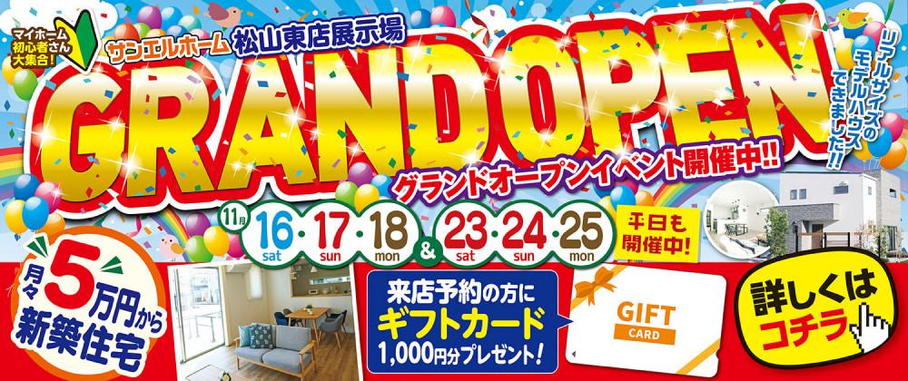 東店GRAND OPEN!!