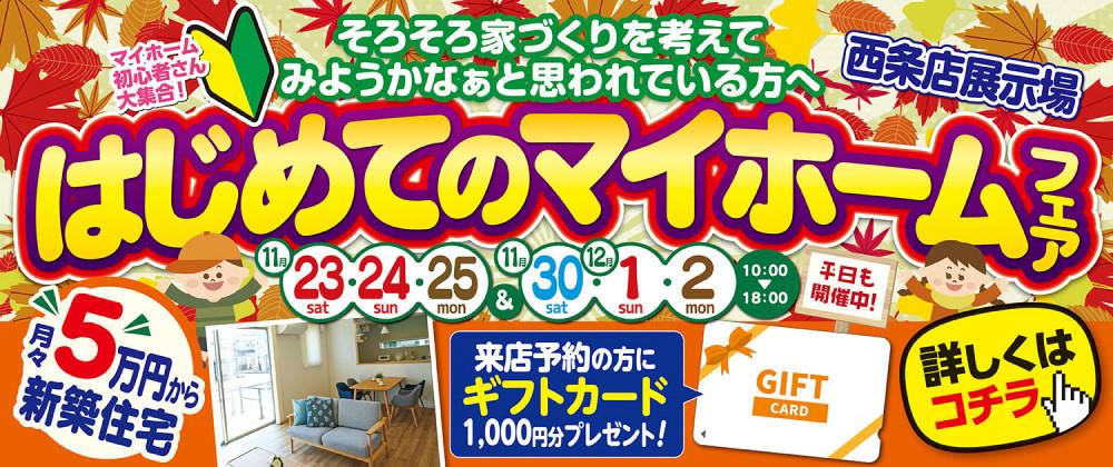 西条店はじめてのマイホームフェア11/23~
