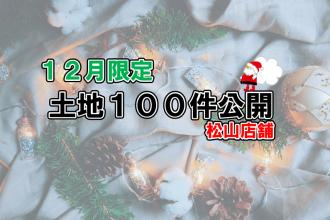 【12月平日限定!】ネットに載っていない土地情報100件公開👀!!【二店舗合同】