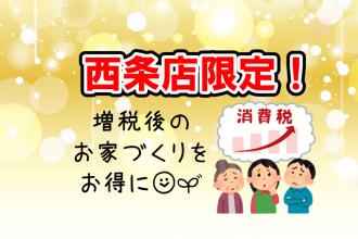 【6日間限定】【西条店限定】消費税が上がってもお得!!資金セミナー開催!!【西条店】