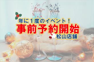 【事前予約開始🤩✨】1年に1回の特別イベント✨素敵な来場者プレゼント付き😊🎁【2店舗限定】