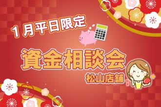 【㊗令和2年✨】家づくりをスマートにお得に!!資金セミナー開催!!【二店舗合同】