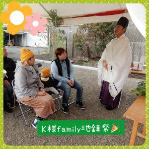 K様family地鎮祭
