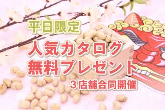 【人気CM放送中!!】サンエルホームの大人気カタログ無料プレゼント🎁✨【三店舗合同】