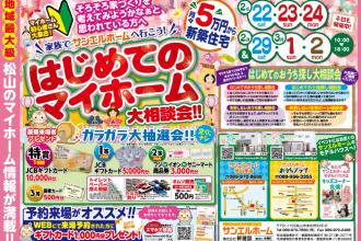 【開催中!!!🎪】予約でギフトカード1,000円分プレゼント🎁✨【松山店舗】
