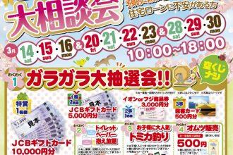 【盛大に開催中🎉】見るだけOK!ギフトカード1万円当たるかも😲❕✨【西条店】