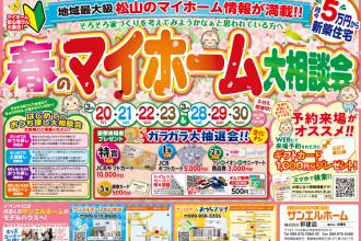 【年に1度のイベント✨いよいよ開始!!】特賞「JCBギフトカード1万円」来場者みんなにチャンス有😳🎁✨【松山店舗】