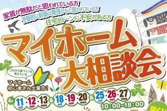 【事前予約開始!】9日間限りのイベントです😲見るだけOK!ギフトカード1万円当たるかも😲❕✨【西条店】