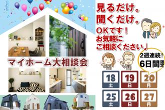 【6日間限定😲❕】WEB予約でゆっくり相談できます♩ギフトカード全員にプレゼント🎁お子様大歓迎✨【松山店舗】