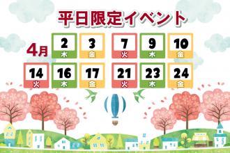 【平日限定イベント😲❕】無料相談会開催!!見るだけ聞くだけOK👌✨キッズルーム有☆お子様大歓迎😊♡【3店舗合同】