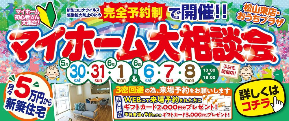 マイホーム大相談会(東店・おうち)5/30~