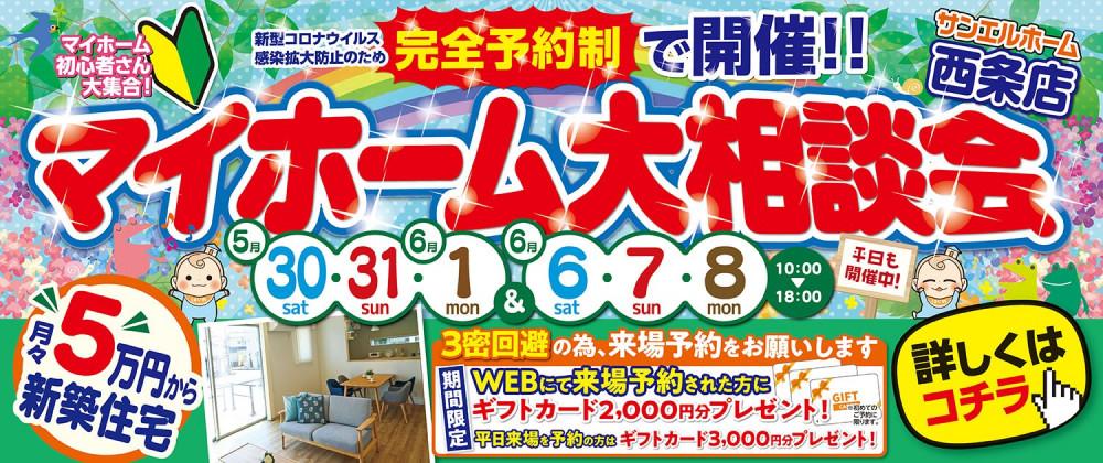 マイホーム大相談会(西条店)5/30~