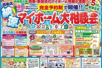 【 夏の特別企画】平日限定3000円予約来場キャンペーン🏠🌼【西条店】