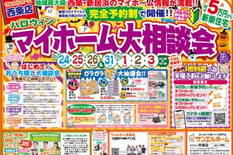 【西条店限定🏡】ギフトカード3,000円分プレゼント!お子様大歓迎👶🏠🌼【西条店】