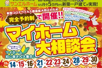 【西条店限定🏡】11月の来場キャンペーン✨ギフトカード3,000円分プレゼント🌼【西条店】