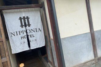 ~Nipponia Hotel 大洲~